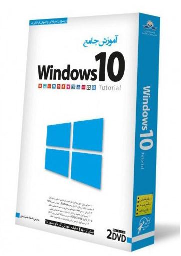 780 دقیقه آموزش کار با ویندوز ۱۰