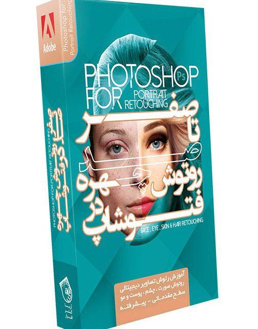 بهترین پکیج آموزش کامل روتوش چهره در فتوشاپ به زبان فارسی