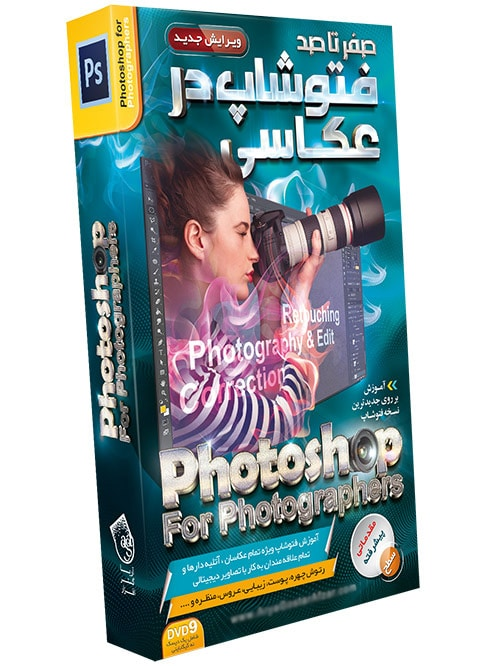 بهترین پکیج آموزش فتوشاپ در عکاسی
