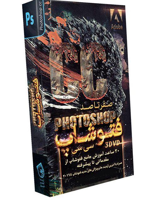 ۱۲۰۰ دقیقه آموزش فتوشاپ به زبان فارسی