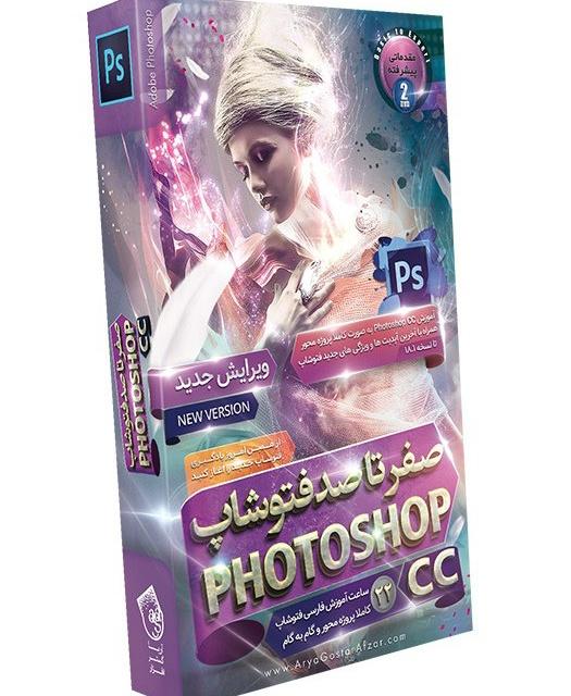 صفر تا صد آموزش فارسی Photoshop CC