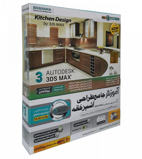 ۱۱ ساعت آموزش جامع طراحی آشپزخانه با تری دی مکس
