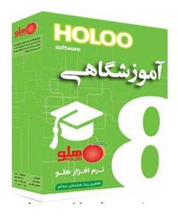 آموزش نرم افزار حسابداری هلو (آموزشگاهی)