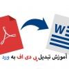 آسان ترین راه تبدیل pdf متن فارسی به word بدون بهم ریختگی (آموزش تصویری)