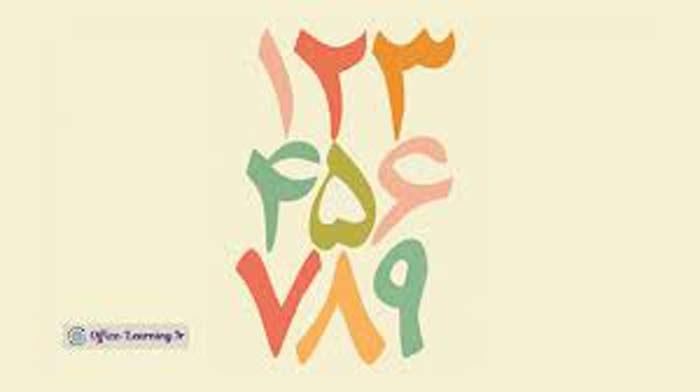 نتیجه تصویری برای تایپ اعداد فارسی