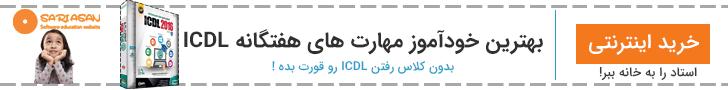 ICDL-min