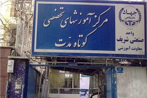 کلاس جهاد دانشگاهی