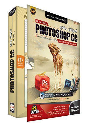 آموزش کامل Photoshop CC با امکان دریافت مدرک معتبر