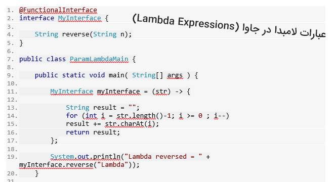 لامبادا