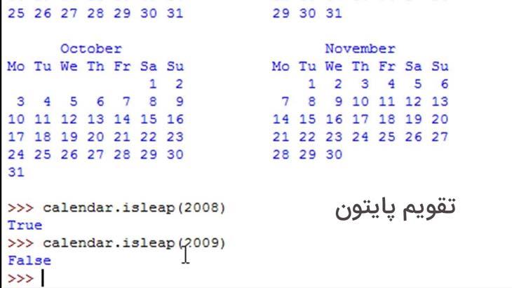 تقویم پایتون