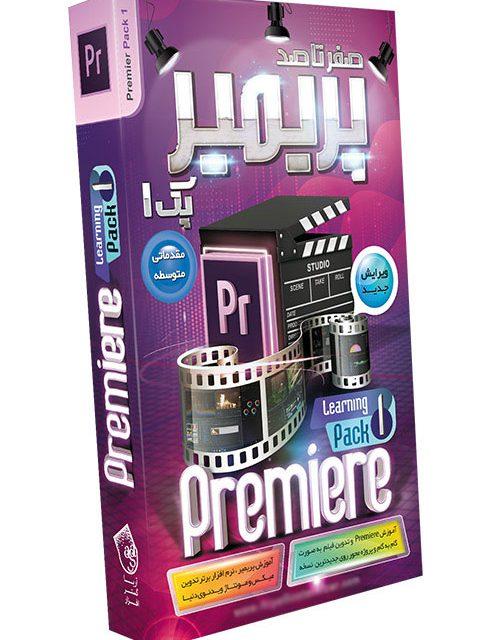 آموزش نرم افزار Premiere Pro از مقدماتی تا پیشرفته (پکیج۱)