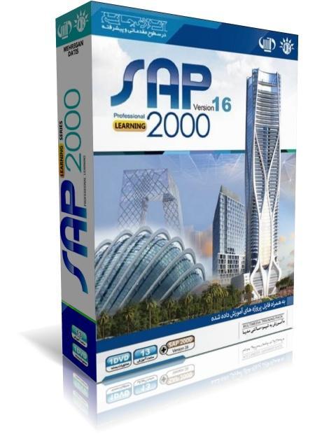 آموزش جامع SAP از مقدماتی تا پیشرفته