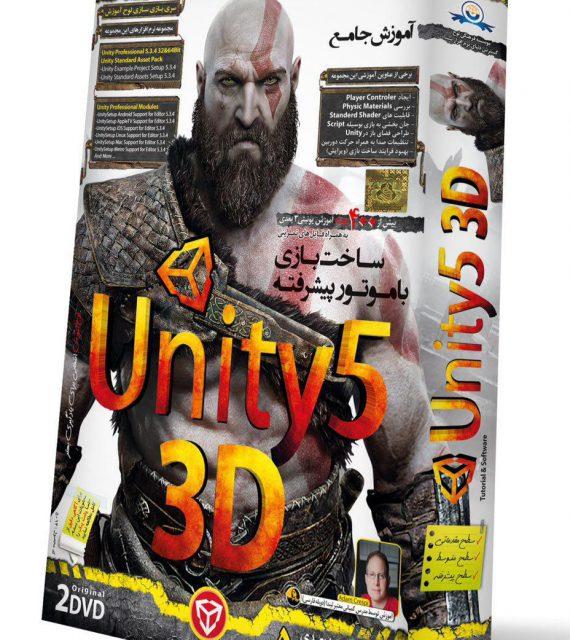 آموزش نرم افزار Unity 5 3D (نشر گسترش)
