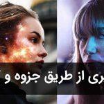 دانلود رایگان ۳ تا از بهترین کتابهای PDF آموزش فتوشاپ به زبان فارسی