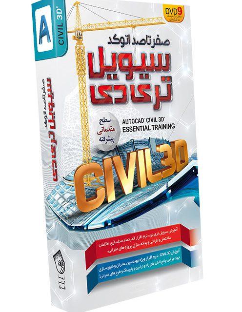 پکیج جامع آموزش Civil 3D به صورت پروژه محور