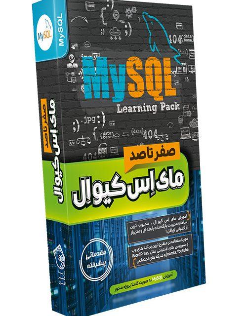 پکیج آموزش MySQL به صورت کاملا پروژه محور