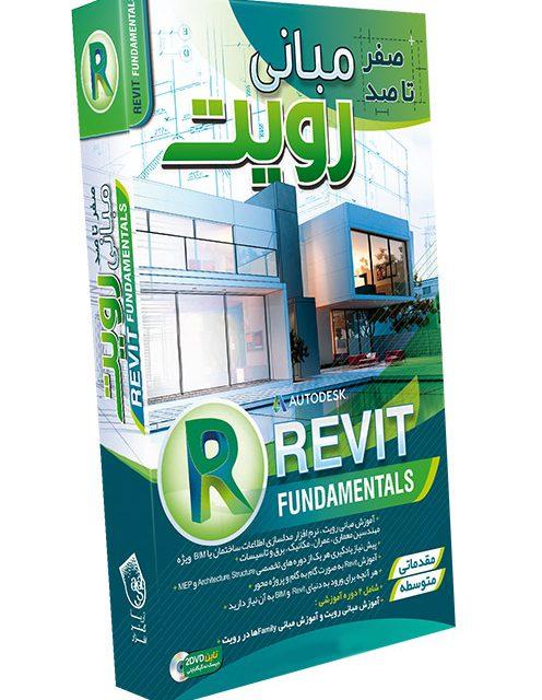 آموزش مبانی Revit به صورت گام به گام و پروژه محور
