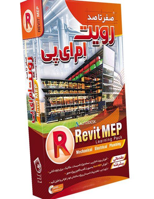 آموزش Revit MEP به صورت پروژه محور