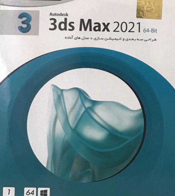 خرید اینترنتی autodesk 3max 2021 پرنیان
