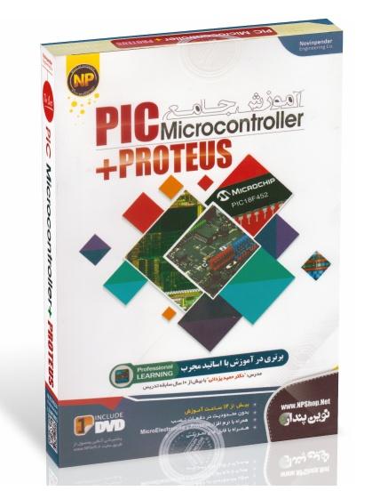 پکیج آموزش کامل PIC Microcontroller+Proteus به زبان فارسی