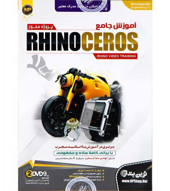 آموزش پروژه محور Rhinoceros به زبان فارسی