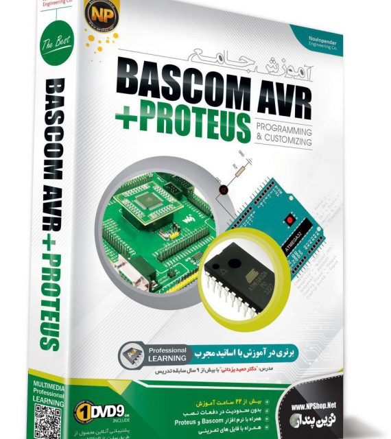 پکیج آموزش جامع Bascom AVR + Proteus به زبان فارسی